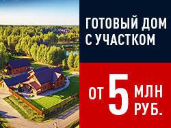 Поселок-курорт «Лесные озера» Более 30 готовых домов с отделкой